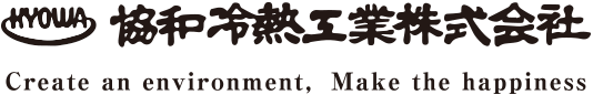協和冷熱工業株式会社-Create an environment,Make the happiness